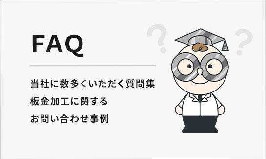 FAQ 当社に数多くいただく質問集